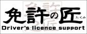 合宿免許のISコンサルティング