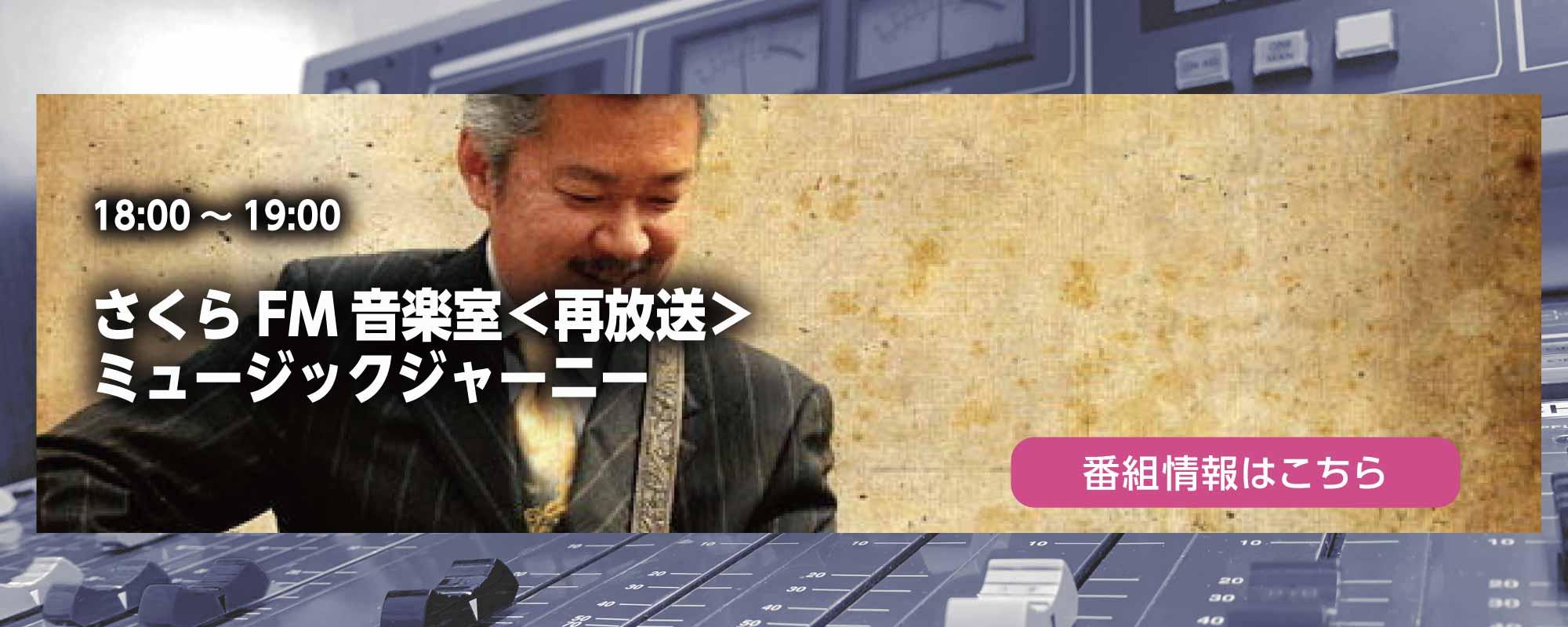 <第4週> さくらFM音楽室<再放送><br/>ミュージックジャーニー